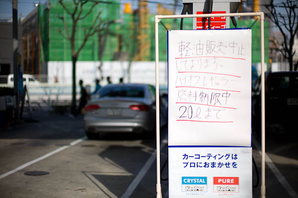 8 rationing GAS Inside Tokyo: One Photographers View