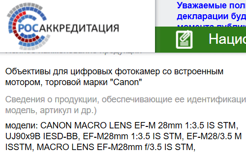canon-ef-m-28mm-f3.5-is-stm-macro-lens-name Canon EF-M 28mm f/3.5 IS STM macro lens' name registered Rumors