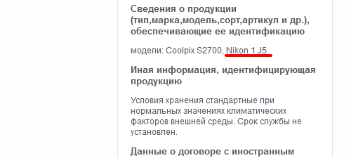 nikon-1-j5-name-registered Nikon D7200 and 1 J5 names show up on Russian website Rumors