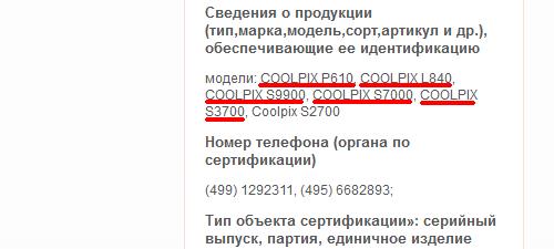 nikon-compact-cameras-names Nikon D7200 and 1 J5 names show up on Russian website Rumors