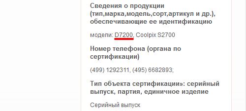 nikon-d7200-name-registered Nikon D7200 and 1 J5 names show up on Russian website Rumors