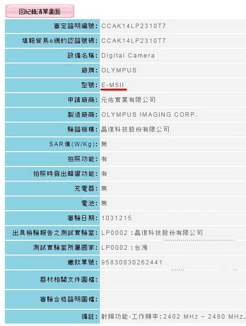 olympus-e-m5ii-taiwan Olympus OM-D E-M5II camera registered at Taiwan's NCC Rumors