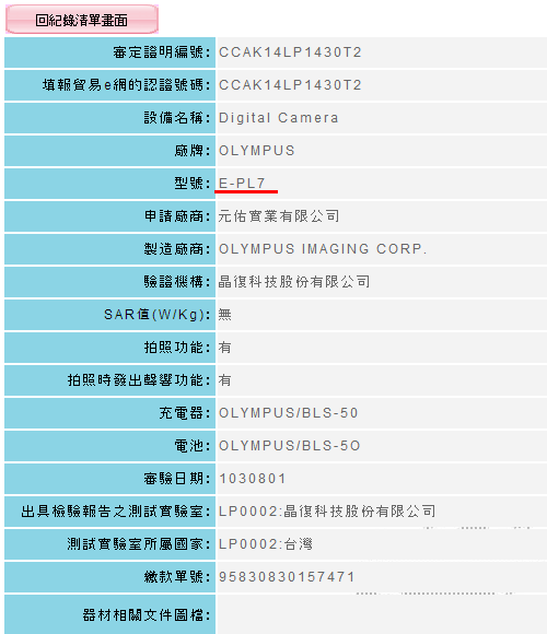 olympus-e-pl7-taiwan Olympus E-PL7 camera shows up on Taiwan's NCC website Rumors