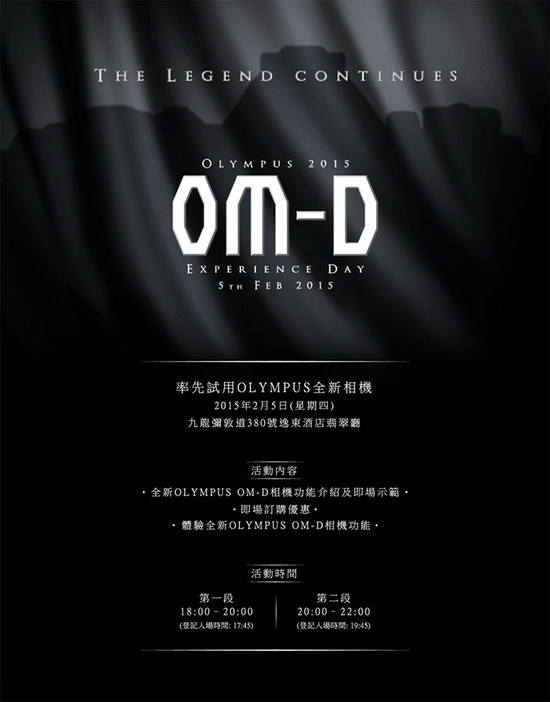olympus-om-d-e-m5ii-event-invitation Olympus E-M5II price and launch date details leaked Rumors
