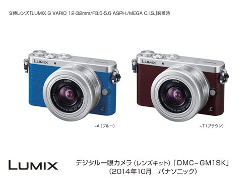 """panasonic-gm1s Panasonic GM1S Blue and Brown """"GM1 variations"""" announced News and Reviews"""