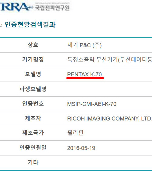 pentax-k-70-name-registration Pentax K-70 DSLR likely coming at Photokina 2016 Rumors
