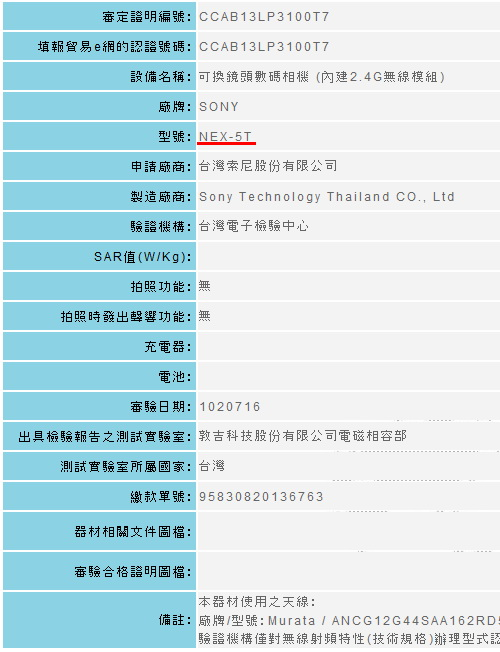 sony-nex-5t-name New Sony NEX-5T camera coming on August 13 or 14 Rumors